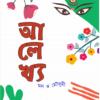 Alekhya - Bengali